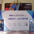 首届上海国际科普产品博览会