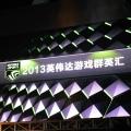 2013.5.18罗技游戏键鼠产品体验会
