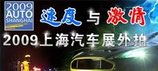上海国际汽车展外拍活动