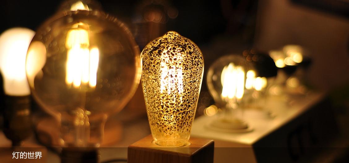 灯的世界---LED灯丝灯系列