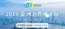 CES Asia 2018亚洲消费电子展