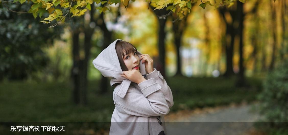 乐享银杏树下的秋天   作业