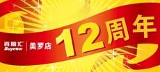 百脑汇美罗店12周年庆典