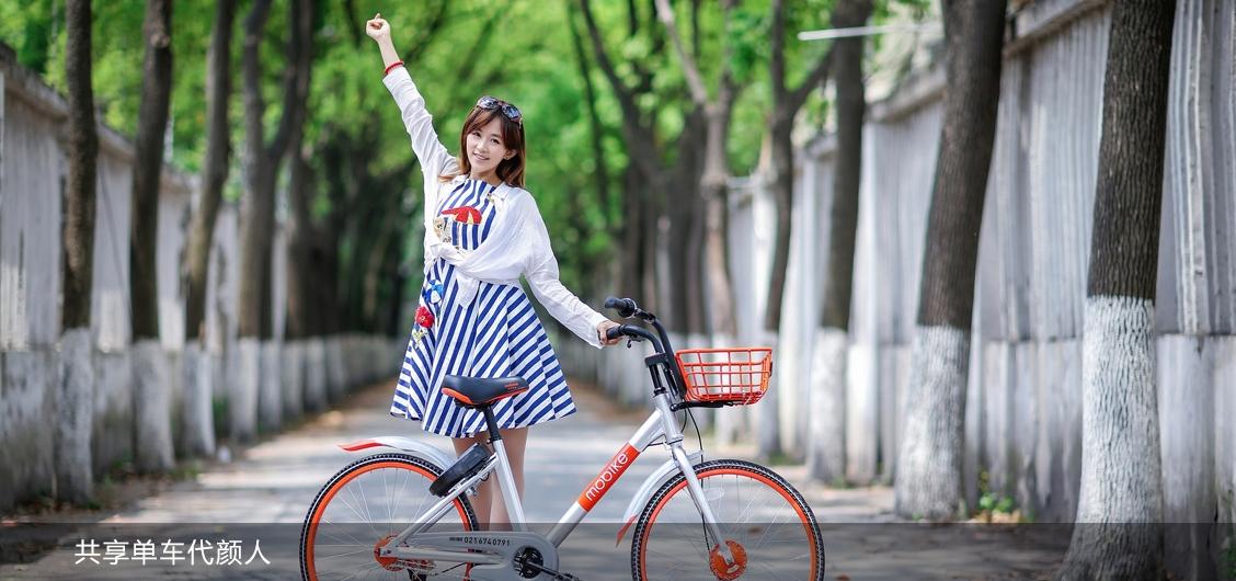共享单车代颜人