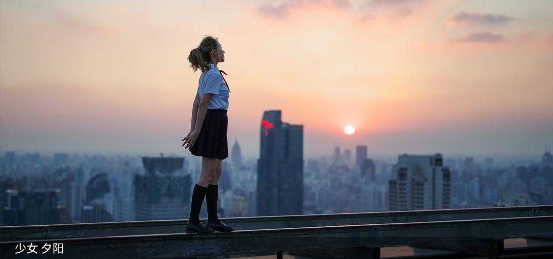 少女、夕阳......