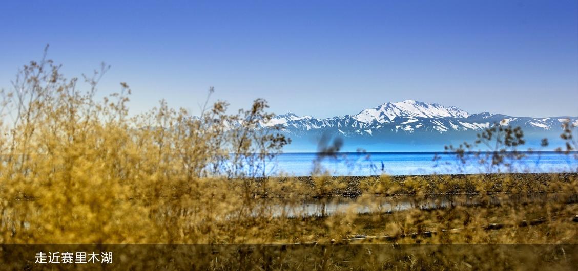 走近赛里木湖