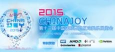 2015中国国际数码互动娱乐展览会