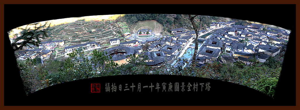 塔下村的全景图