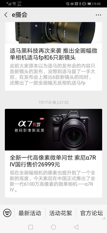 Screenshot_20190723_214549_com.tencent.mm.jpg