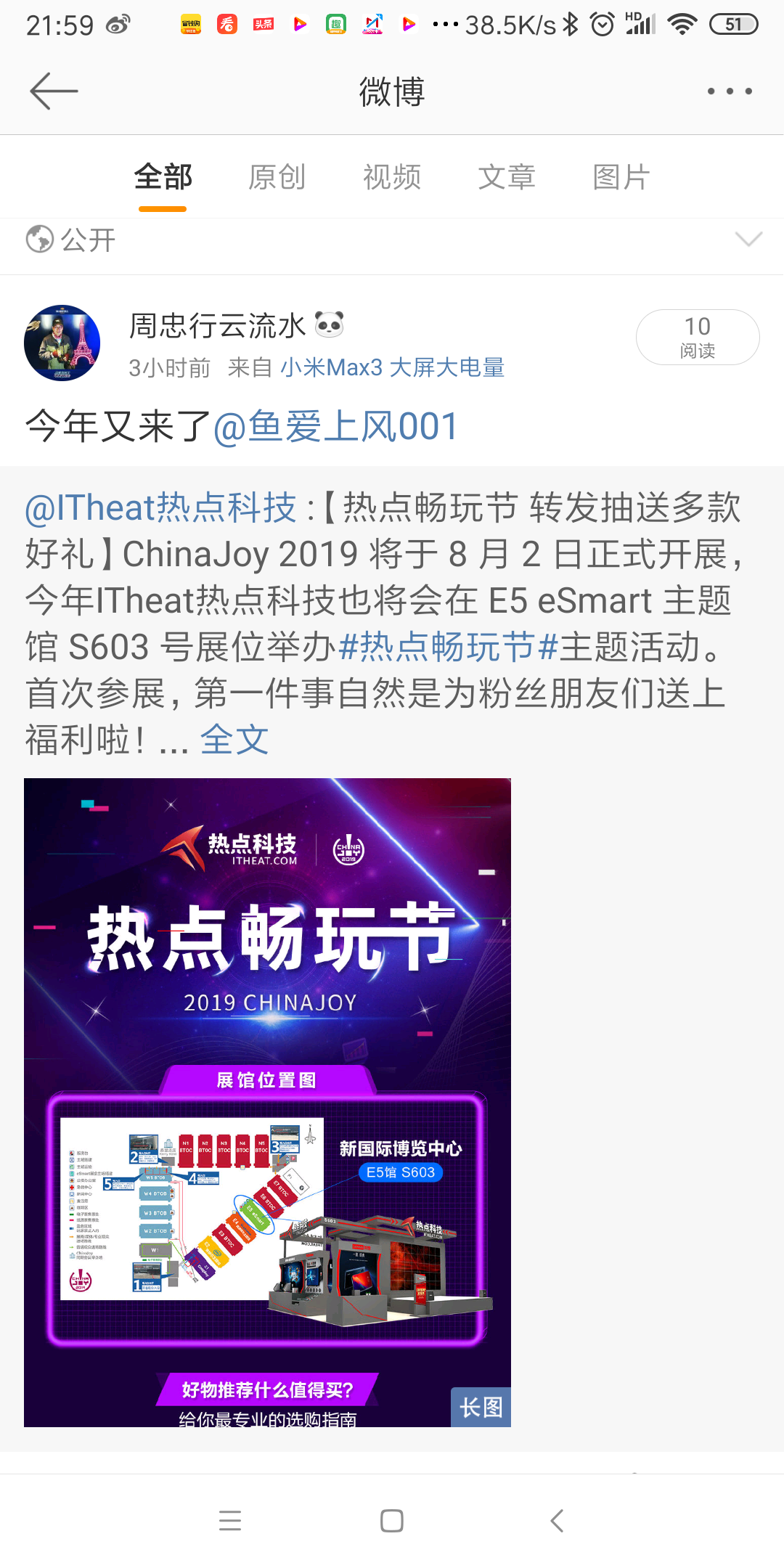 Screenshot_2019-07-23-21-59-28-367_com.sina.weibo.png