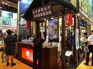 日本国观光厅、日本国家旅游局出展2014北京旅博会