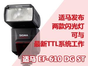 适马发布两款闪光灯可与最新TTL系统工作